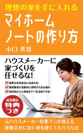 『理想の家を手に入れる マイホームノートの作り方』Amazon Kindle